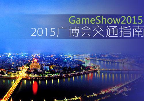 2015广州国际游戏博览会交通指南及酒店信息