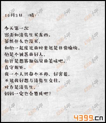 北京茶馆歌曲简谱