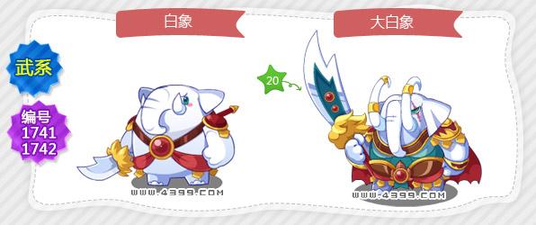 洛克王国白象_大白象技能表 种族值 进化图