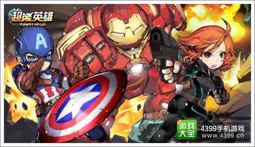 超能英雄各路英雄齐聚