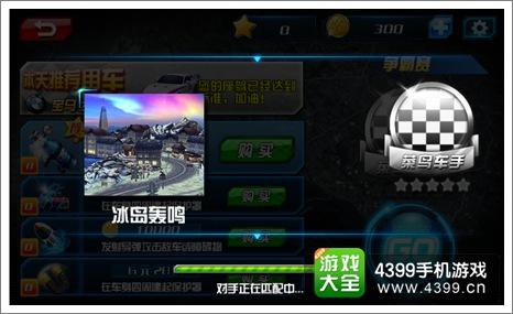3D终极车神2争霸赛