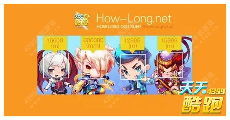 How-Old已过时 天天酷跑How-Long才正IN!