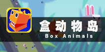 属于吃货的战场 《盒动物岛》评测