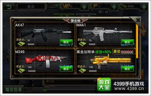 天天狙击2武器系统