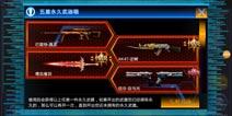 火线精英手机版永久武器箱怎么得 获得方法有哪些