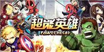 《超能英雄》复仇者联盟重现 8日首发降临!