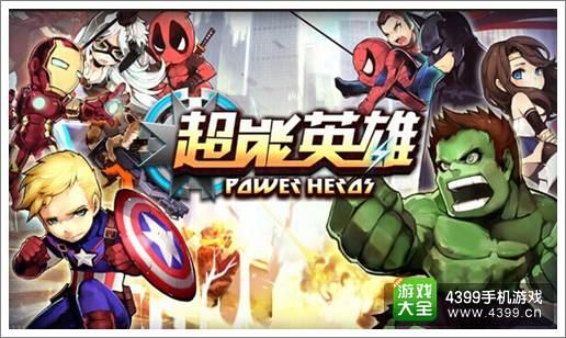 超能英雄复仇者联盟重现
