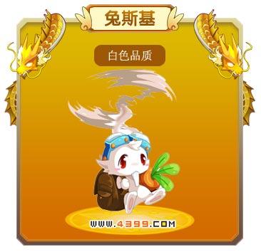 龙斗士兔斯基进化图鉴 兔斯基属性 技能搭配