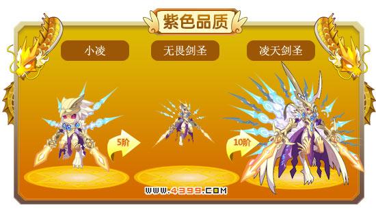 龙斗士小凌-无畏剑圣-凌天剑圣进化图鉴 属性图 技能搭配