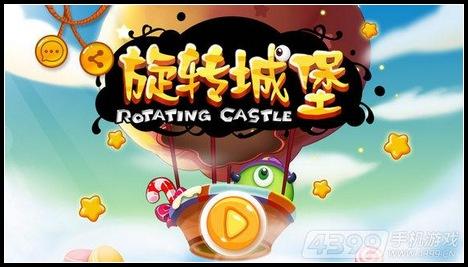 旋转城堡攻略