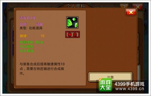 弹射王青龙石1级