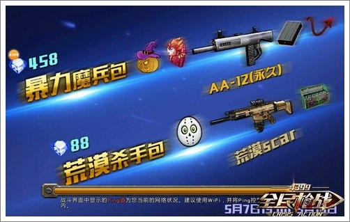 全民枪战2(枪友嘉年华)暴兵魔力礼包