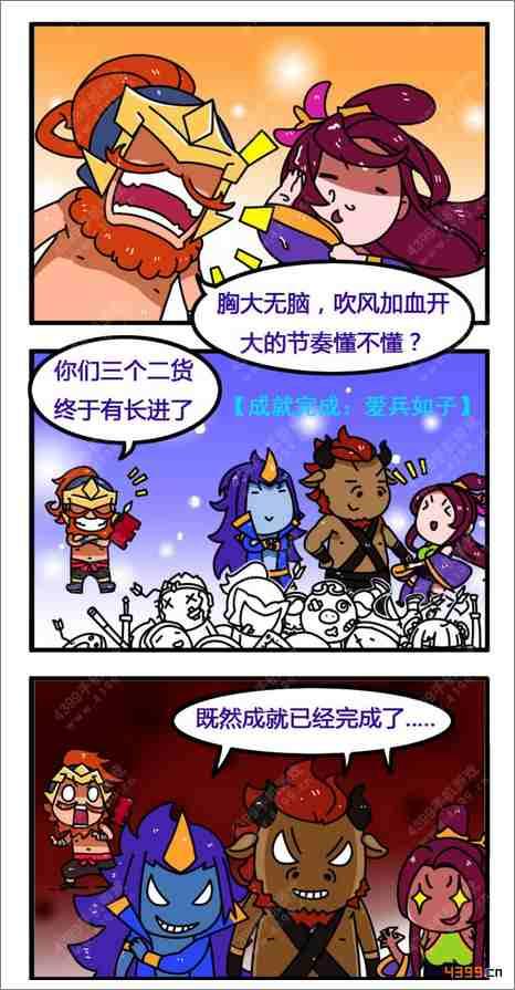 乱斗西游系列漫画《小萌闯乱斗》