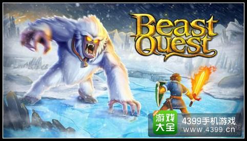 beast quest攻略大全