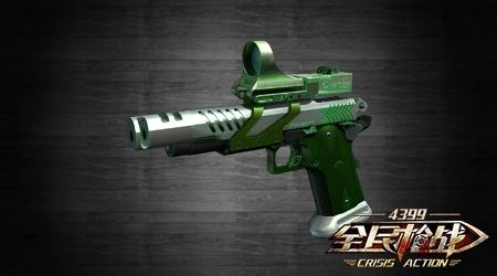 全民枪战2(枪友嘉年华)生化手枪
