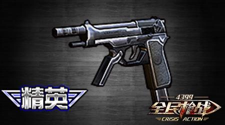 全民枪战2(枪友嘉年华)M63R