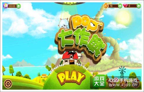 4399手机游戏网 pop大作战 游戏评测 正文  2d画面 休闲娱乐 无需联网