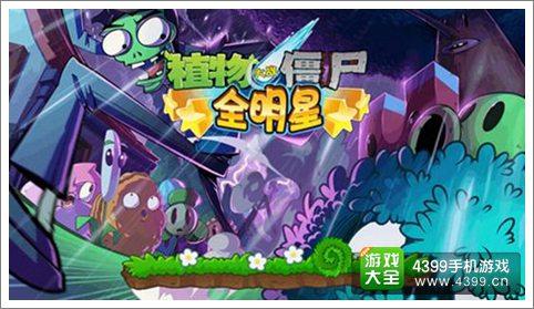 《植物大战僵尸全明星》萧敬腾版 全新玩法一手曝光