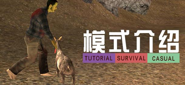 僵尸山羊模式介绍 如何挑选适合的玩法