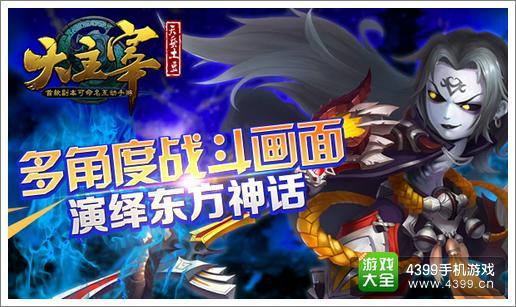 大主宰多角度战斗画面演绎东方神话