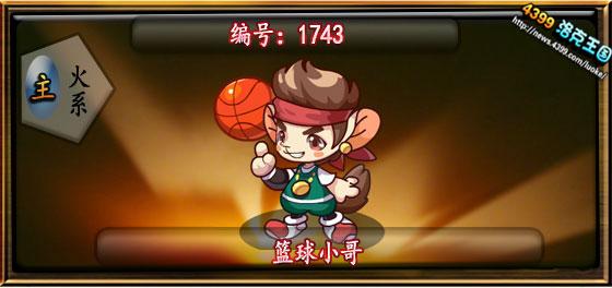 洛克王国篮球小哥技能表 种族值 进化图
