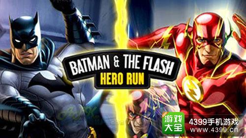 蝙蝠侠与闪电侠:英雄跑酷