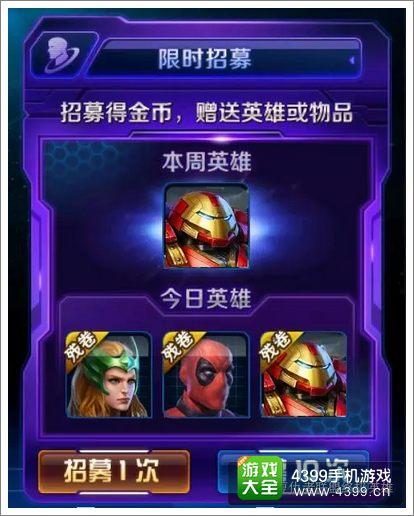 复仇者联盟终极英雄限时招募