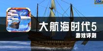 大海是没有终点的 《大航海时代5》评测