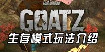 僵尸山羊生存模式怎么玩 Goatz生存攻略