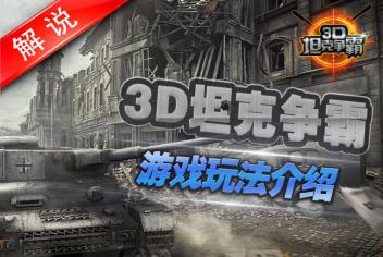 3D坦克争霸真人解说 游戏介绍