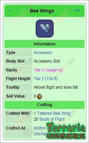 泰拉瑞亚手机版翅膀