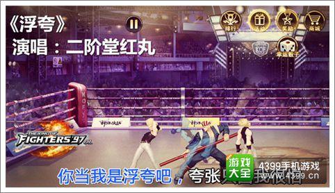 在KTV中的《拳皇97OL》 当格斗家走进了KTV