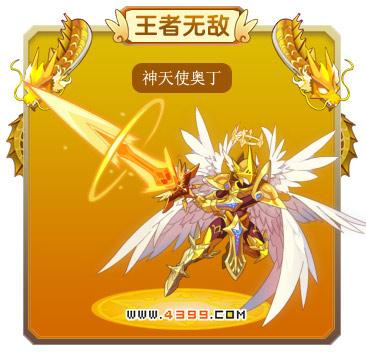 龙斗士神天使奥丁技能表 神天使奥丁属性图 神天使奥丁图鉴