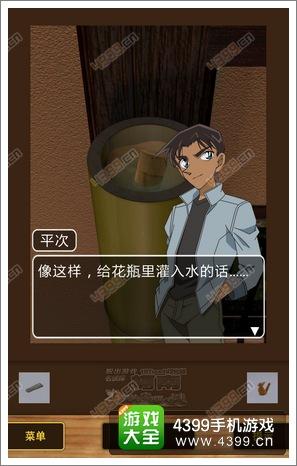 名侦探柯南机关宅邸之谜