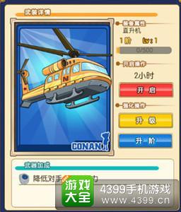 名侦探柯南ol直升飞机