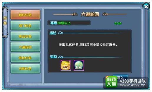 仙变2初入世界之新手攻略篇