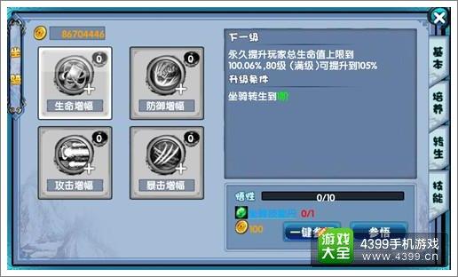仙变2坐骑培养系统详细攻略