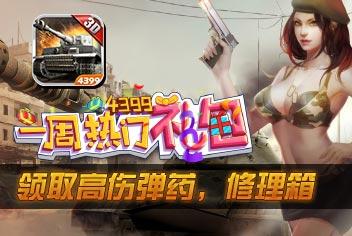一周热门礼包第8期 3D坦克争霸