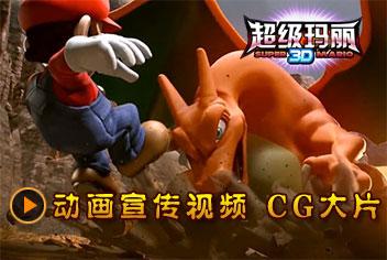 《明星大乱斗3D》动画宣传视频 CG大片
