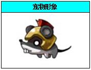 冒险岛5宠物特辑之剑斗鼠