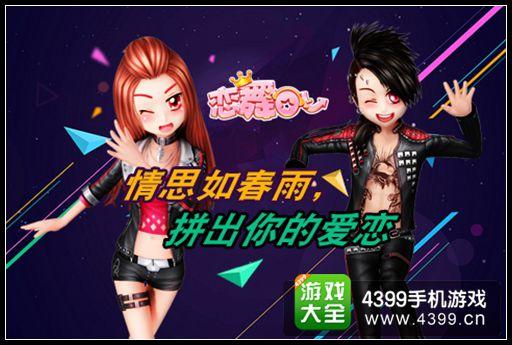 《恋舞OL》热情升温 新版恋舞邀您激情一夏!