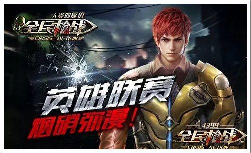 全民枪战2(枪友嘉年华)英雄联赛技巧攻略