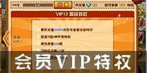 热血街霸3D会员vip特权一览 vip充值前须知