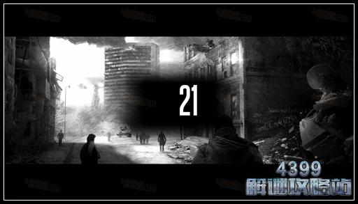 这是我的战争手游双老开局剧情攻略--第21-22天