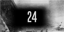 这是我的战争手游双老开局剧情攻略--第24天