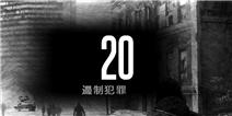 这是我的战争手游双老开局剧情攻略--第26-28天