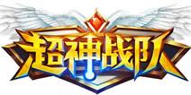 亚洲偶像黄子韬代言《超神战队》 或将深度合作