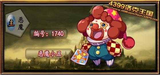 洛克王国恶魔小丑技能表
