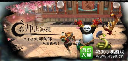 功夫熊猫手游