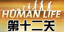 人类生活第12关怎么过 human life第十二关攻略